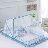 嬰兒蚊帳罩可摺疊新生兒寶寶防蚊帳小孩兒童床上蒙古包無底便攜式禮物限時八九折