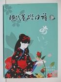 【書寶二手書T7/語言學習_DI5】現代基礎日語1_謝逸朗