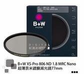 【聖影數位】B+W XS-Pro 806 ND MRC Nano 超薄高硬度奈米鍍膜減光鏡 ND64=減6格 77mm