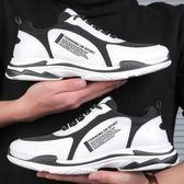 限量85折搶購休閒鞋男鞋子女鞋子白韓版百搭內增高網面跑步鞋子男潮
