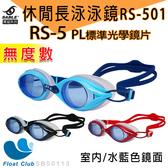 【SABLE黑貂】RS-501休閒型長泳鏡+RS5標準光學無度數鏡片 / 三色(黑.紅.藍)
