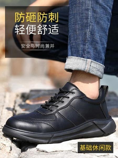 工作勞保鞋男士輕便防臭防砸防刺穿女工地電工軟底鋼包頭冬季棉鞋