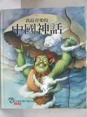 【書寶二手書T2/兒童文學_DHC】我最喜愛的中國神話_原價720_曾文娟