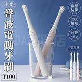 電動牙刷 小米 保固一個月 米家 聲波 音波 防水 充電式 電動刷 小米有品 軟毛 蛀牙 口腔 牙齒 T100