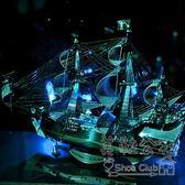 拼酷3D立體金屬拼圖diy船拼裝模型安妮女王節日生日禮物送男女友  hh509『美鞋公社』