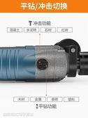 電動螺絲 科麥斯沖擊鑚多功能手電鑚電轉家用電動工具螺絲刀220V手槍鑚小型MKS
