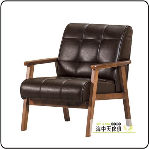 {{ 海中天休閒傢俱廣場 }} G-12 摩登時尚 客廳系列 264-3 古力咖啡1人沙發
