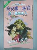【書寶二手書T3/言情小說_IFX】哦!我愛仇人_喬安娜.林賽
