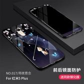 紅米 5 Plus 手機殼 鋼化玻璃全包防摔保護套 玻璃殼送同款螢幕保護貼 軟邊保護殼 滿屏螢幕貼