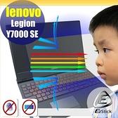 ® Ezstick Lenovo Legion Y7000 SE 防藍光螢幕貼 抗藍光 (可選鏡面或霧面)