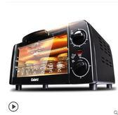聖誕禮物烤箱家用 小烤箱烘焙多功能全自動小型迷你電烤箱蛋糕考箱220Vigo 嬡孕哺