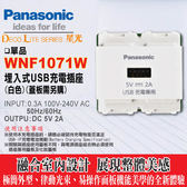 Panasonic 國際牌 星光系列 USB充電插座 WNF1071W 充電專用插座 (單品不含蓋板)