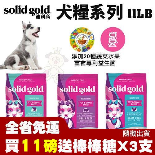 【免運+送棒棒糖X3】Solid Gold速利高 犬糧11LB 成犬低卡/全齡低敏/活力犬糧*KING*