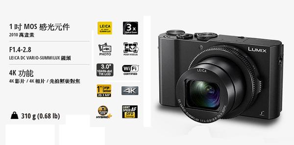 Panasonic  LUMIX DMC-LX10 數位薄型相機 (平輸中文)