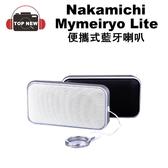 Nakamichi 日本中道 Meiryo LITE 藍牙喇叭 Mymeiryo Lite 攜帶型 藍牙 喇叭 極小 公司貨