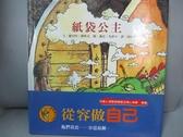【書寶二手書T2/少年童書_MDH】紙袋公主-我會愛精選繪本13_蔡欣玶, 羅伯特.繆