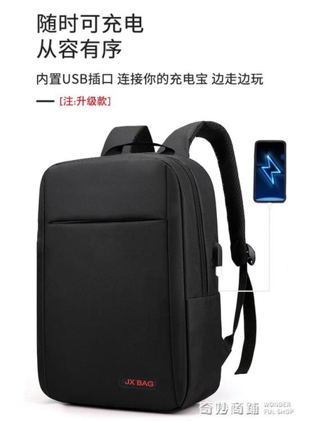 電腦背包男士雙肩包商務旅行包大容量簡約高初中學生書包女大學生 奇妙商鋪