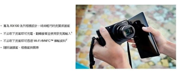 【福笙】SONY LCJ-RXK RX100系列 原廠專用相機包 RX100M7 RX100M6 RX100M5 RX100M4 RX100M3