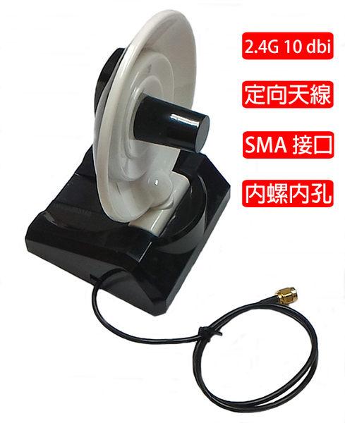 工廠直銷 2.4G 10dbi 雷達定向 高增益天線
