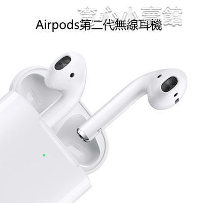 【現貨】AirPods2代無線藍芽耳機 三真電量顯示 支持單耳連接 開蓋反磁 自動配對 育心館