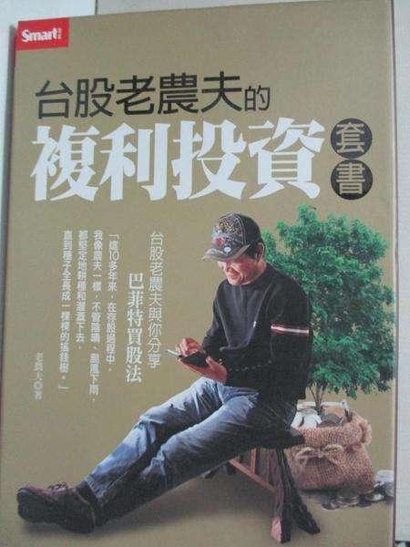 【書寶二手書T1/宗教_JX7】台股老農夫的複利投資套書_老農夫