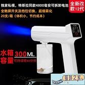 防疫 電動霧化器 除甲醛 紫外線消毒機 手持藍光納米噴霧消毒槍 【風鈴之家】