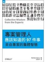 二手書《專案管理人應該知道的97件事:來自專家的集體智慧》 R2Y ISBN:9789862766378