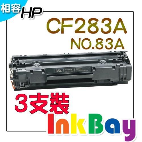 HP CF283A(NO.83a) 相容環保碳粉匣 三支一組【適用】M127fn/M125a/M125/M225dw/M201dw/M127fs/M125nw/M127fw