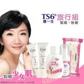 TS6 護一生 旅行組 潔淨緊緻/潔淨粉嫩 陶晶瑩代言◆86小舖◆