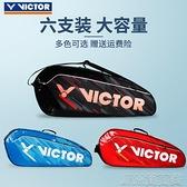 勝利羽毛球包 單肩大容量多功能6支裝手提便攜羽毛球拍袋 快速出貨YJT