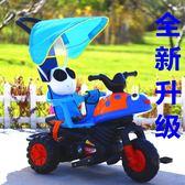 摩托車男女寶寶電動三輪車玩具車可坐人坐騎小孩童車 艾美時尚衣櫥YYS