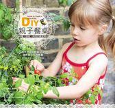 (二手書)DIY親子餐桌:栽種、採收、料理的親密時光