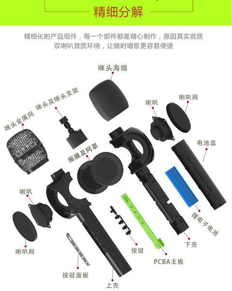 出清 E103行動麥克風 手機藍芽話筒 掌上KTV 網路直播K歌寶 行動手機卡拉OK