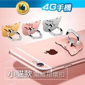 卡哇伊 小貓指環支架 電鍍 鏡面 手機支架 金屬 指環扣 手機平板 各型號【4G手機】