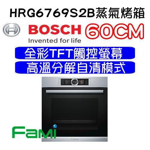 【fami】德國BOSCH 蒸氣烤箱 HRG6769S2B