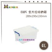 【我們網路購物商城】聯府 EQ05 全方位收納箱 收納箱 收納 EQ05 儲物 KEYWAY