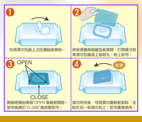 【濕紙巾】拭拭樂環保濕巾保濕蓋(大)2入裝 可重複使用