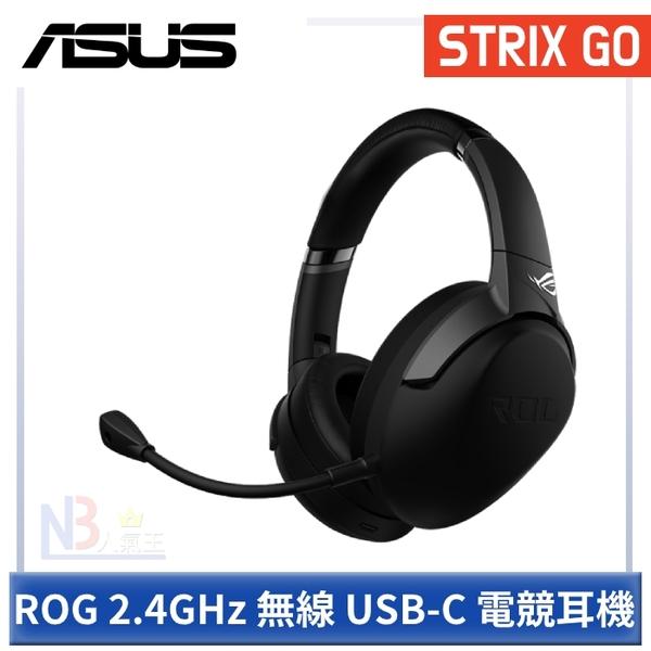 【活動下殺4/27~5/31】華碩 ROG STRIX GO 2.4 無線 電競 耳機