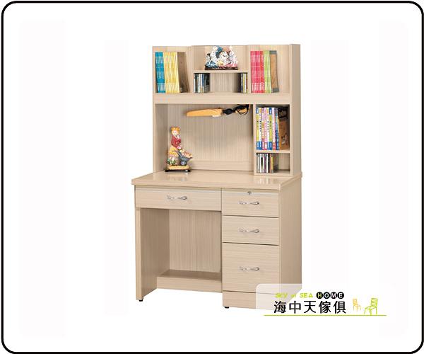 {{ 海中天休閒傢俱廣場 }} G-35 摩登時尚 書房系列 633-1 歐式白橡3.2尺學生書桌(全組)