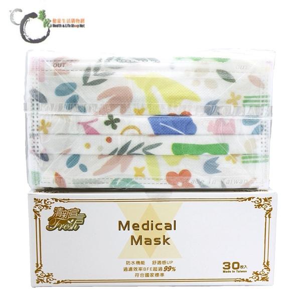 清新宣言成人醫用口罩-嬉遊記(30入/盒)(雙鋼印) 另贈送小白兔暖暖包(手握式)1片