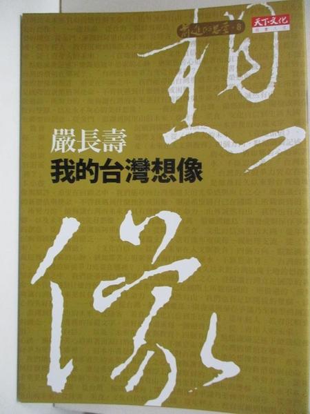 【書寶二手書T2/社會_BUD】我的台灣想像_嚴長壽
