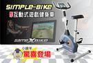 【 X-BIKE 晨昌】藍芽互動式立式遊戲健身車(新款上市) 台灣精品 SIMPLE-BIKE_小綿羊