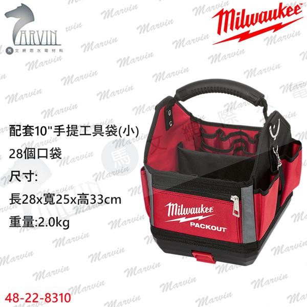 """美沃奇 Milwaukee 配套10""""手提工具袋(小) 48-22-8310"""
