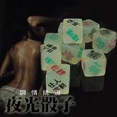 情趣玩具 骰子 激情挑逗夜光骰子【滿千87折】包裝隱密