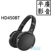 平廣 送袋 SENNHEISER HD 450BT 黑色 藍芽耳機 耳罩式 正台灣公司貨保2年 HD450BT