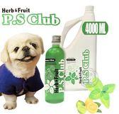 【 ZOO寵物樂園】《P.S Club》草本果漾 白毛潔淨專用洗毛精 (檸檬+薄荷葉)4000ML
