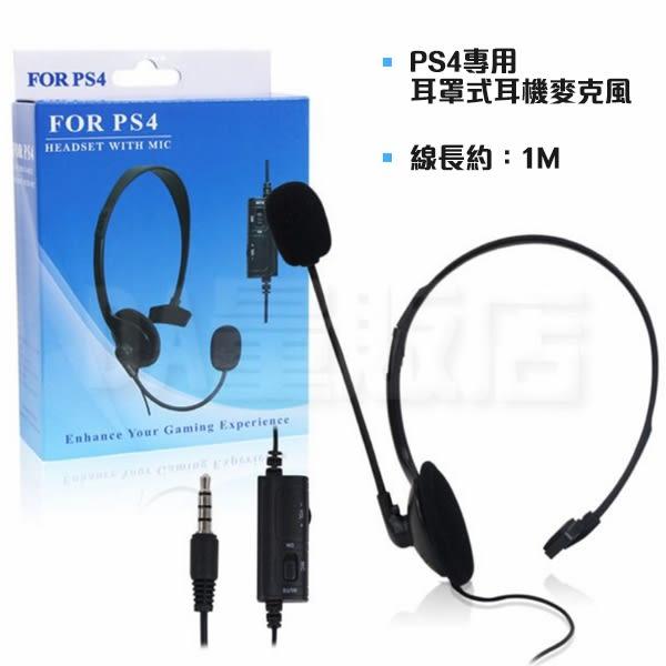 PS4 有線耳機 麥克風 頭戴式 單耳耳機 線控 麥克風 MIC 專用 Play Station 4(80-0817)