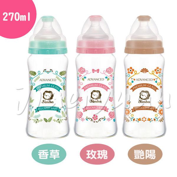 Simba 小獅王辛巴 蘿蔓晶鑽寬口玻璃大奶瓶270ml (3色可選)【佳兒園婦幼館】
