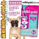 【培菓寵物48H出貨】速利高》窈窕就吃魚成犬低卡超級寵糧-4lb/1.81kg