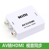 AV轉HDMI轉換器舊款機上盒DVD遊戲機三色蓮花端子轉電視高清顯示器音訊視頻同步